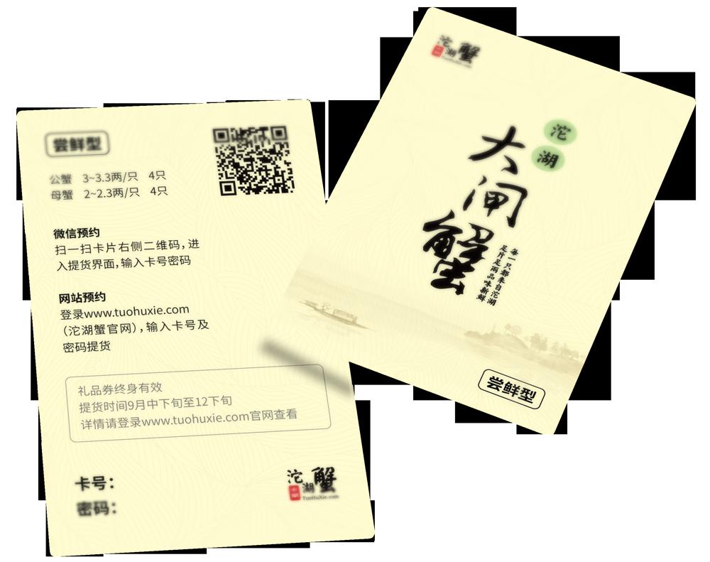 安徽五河沱湖大闸蟹(螃蟹)蟹卡、礼盒、礼品卡、礼品券